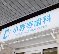 小野寺歯科の外観