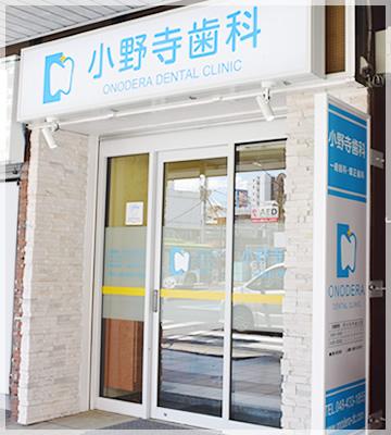 埼玉県蕨市で歯医者をお探しの方は、小野寺歯科医院へ。